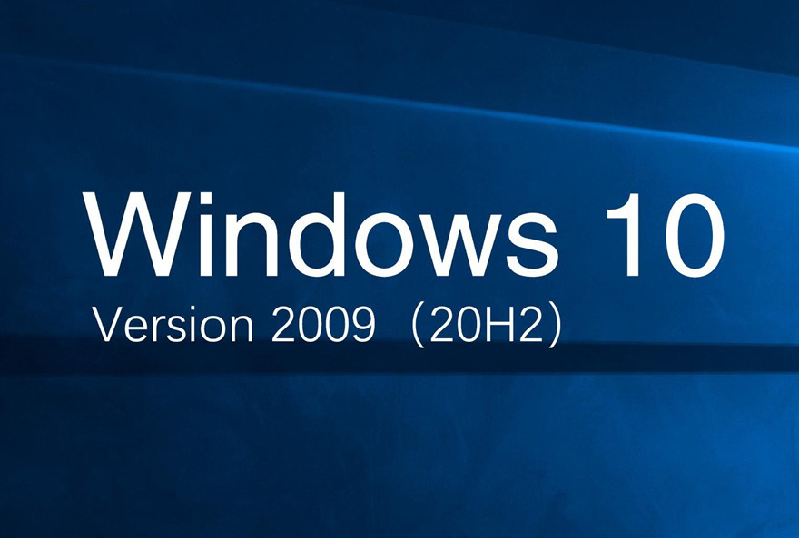 Windows 10 企业版 20H2 32位/64位 简体中文 MSDN原版下载