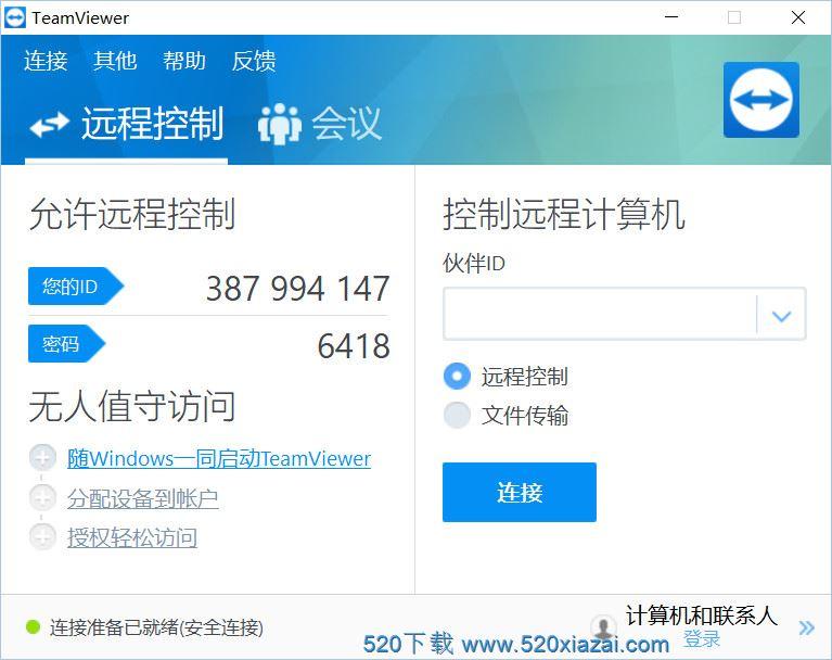 TeamViewerv15.11.6 TeamViewer绿色便携版
