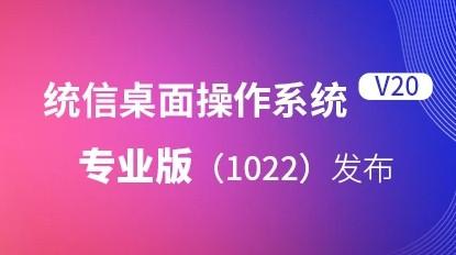 统信UOS V20专业版1022桌面版ARM64位(鲲鹏版/飞腾版)下载