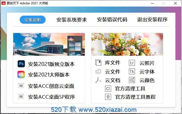 Adobe 2021 大师版V11.1 免费下载