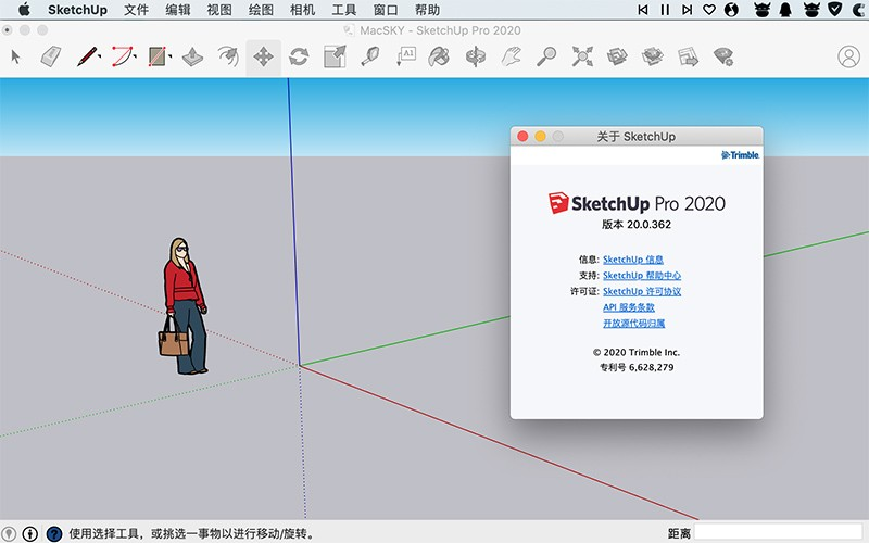 SketchUp Pro 2020 v20.2.171 for Mac 特别版免费下载