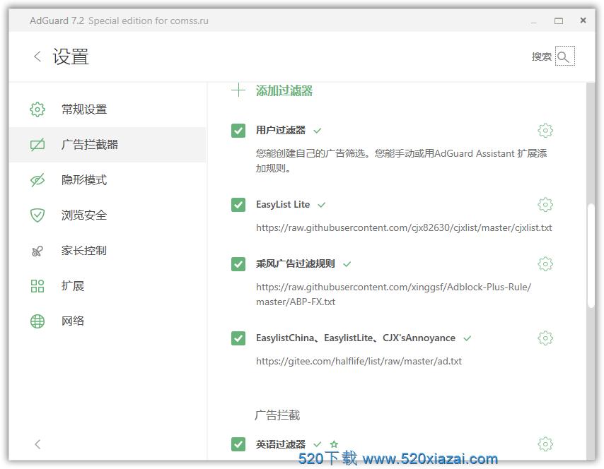AdGuard v7.5.3430 绿色便携免激活特别版下载