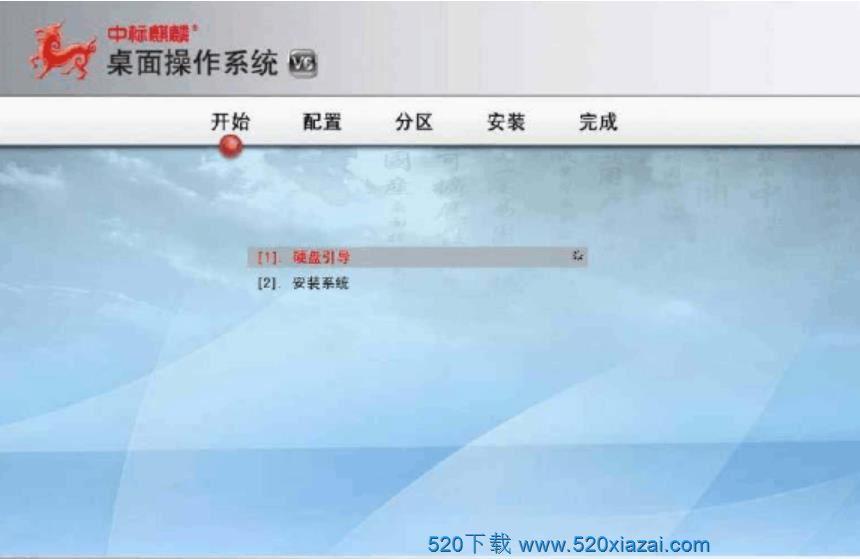 中标麒麟NeoKylin V6.0 桌面版操作系统免费下载