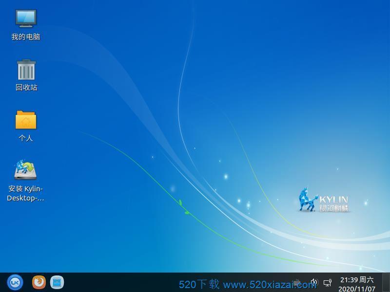 银河麒麟操作系统V10 Kylin V10桌面版下载