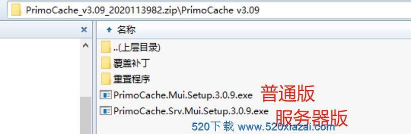 PrimoCache3.0.9 PrimoCache3破解版