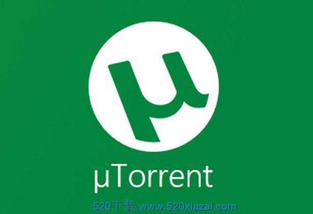 uTorrent 3.5.5 去广告绿色版 超强BT下载工具