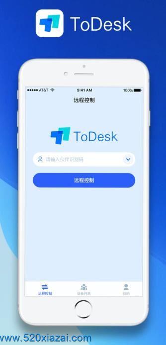 ToDesk1.0.9 iOS ToDesk1.0.9iOS下载