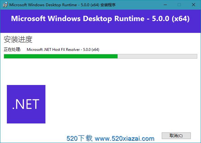 .NET Framework5.0 .NET5.0离线安装包