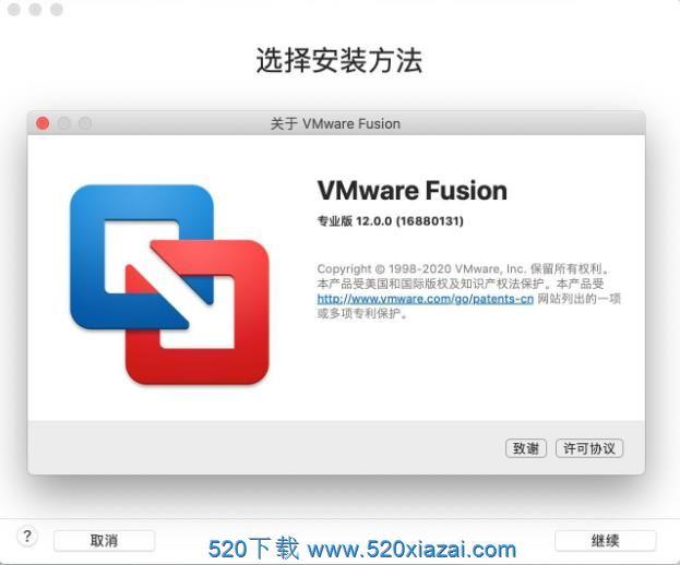 VMware Fusion12.0.0 VMware Fusion 12激活码