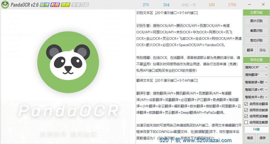 PandaOCR2.6.5 OCR文字识别工具