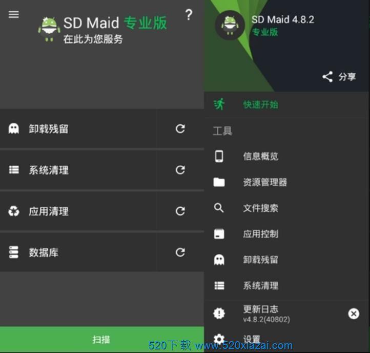 SD女佣5.0.3 eu.thedarken.sdm