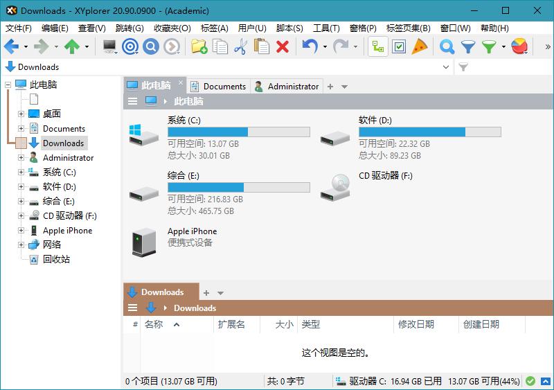 XYplorer21.30.0200 资源管理器工具