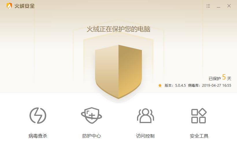 火绒安全v5.0.57 火绒安全