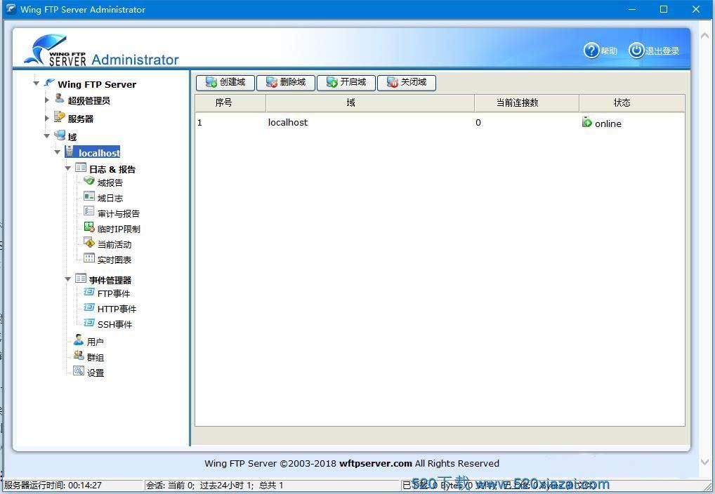 Wing FTP Server6.4.5 FTP服务器端