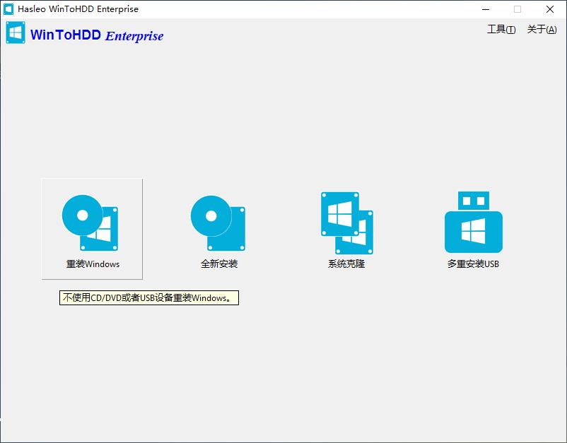 WinToHDDv4.8 系统重装工具