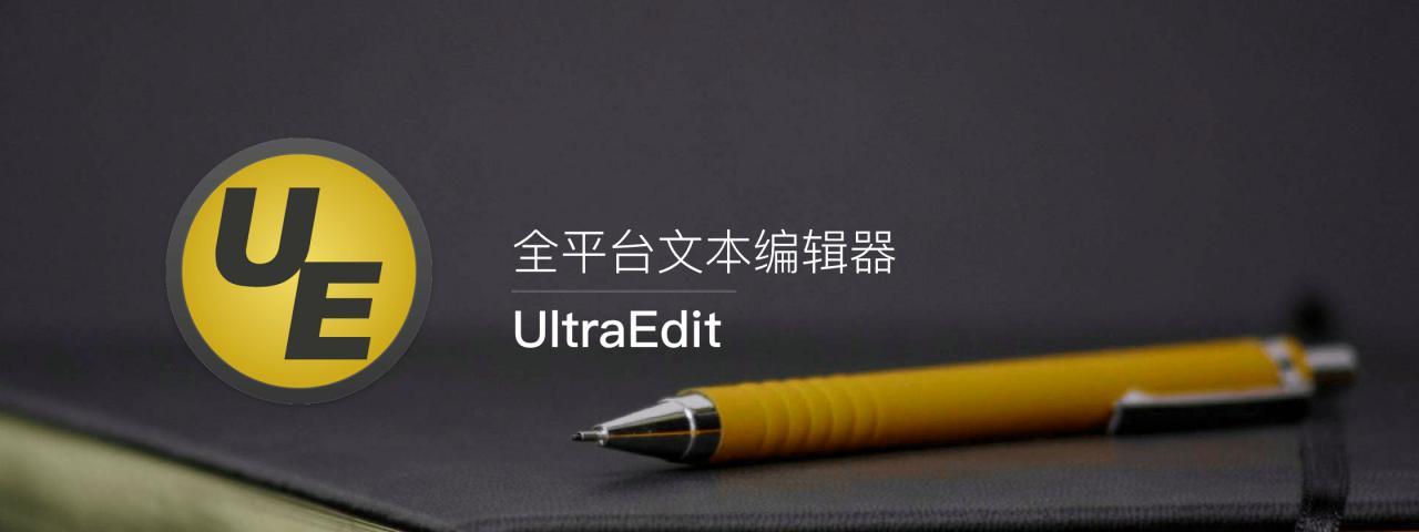 UltraEdit27.10.0.168 UltraEdit