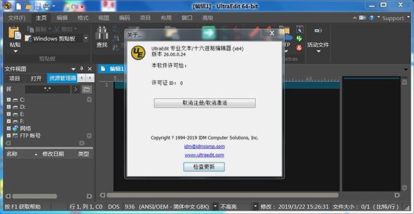 UltraEdit27.10.0.168 UltraEdit v27.10绿色破解版