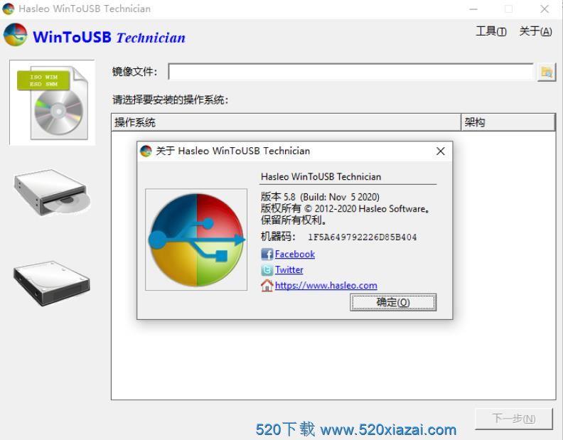 WinToHDDV5.8 WinToUSB5.8特别版