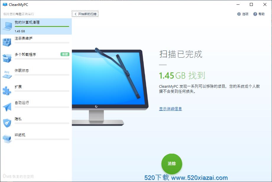 CleanMyPCv1.11.0.2069 CleanMyPC1.11.0.2069绿色版