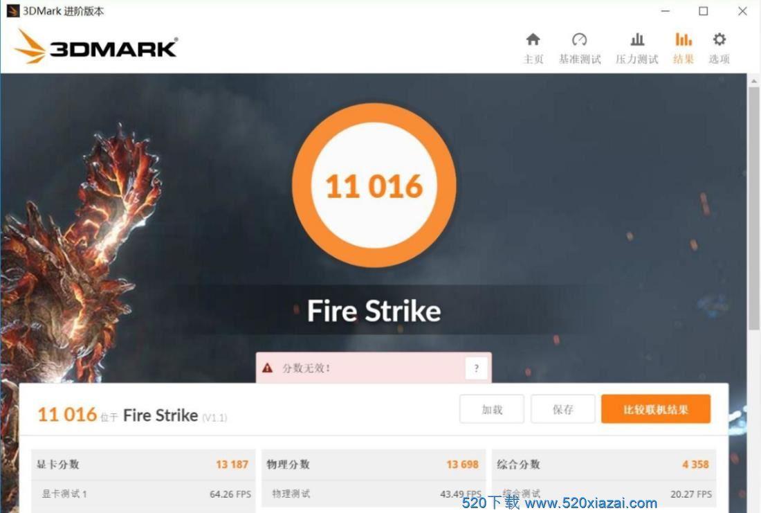 3DMark2.17.7137 3DMark 2.17.7137中文