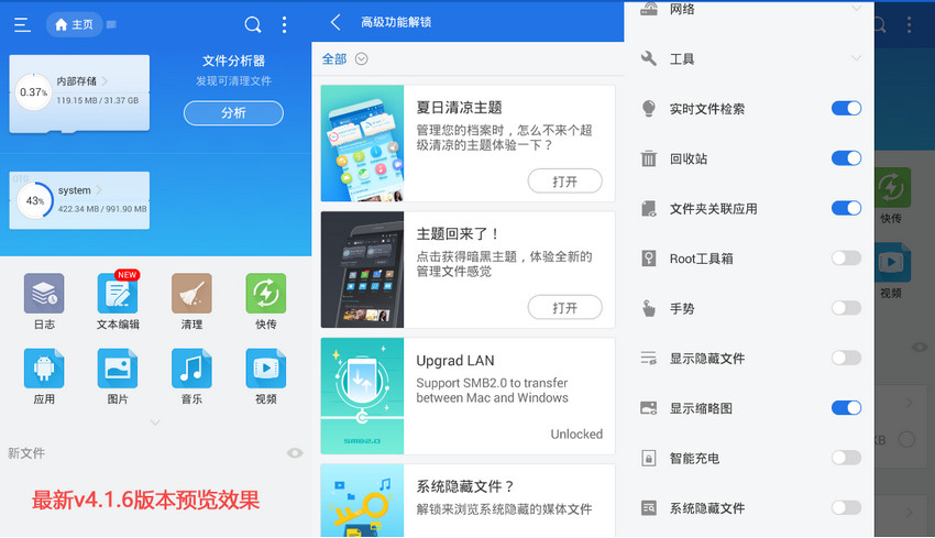 ES文件浏览器v4.2.3.9.1 ES File Explorer File Manager