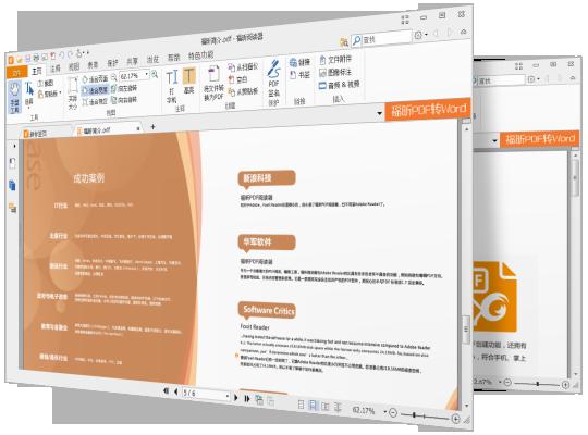 福昕阅读器v10.1.1.37576 PDF文档阅读器