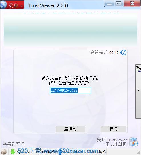 TrustViewer2.5.0.3970 Teamviewer替代软件