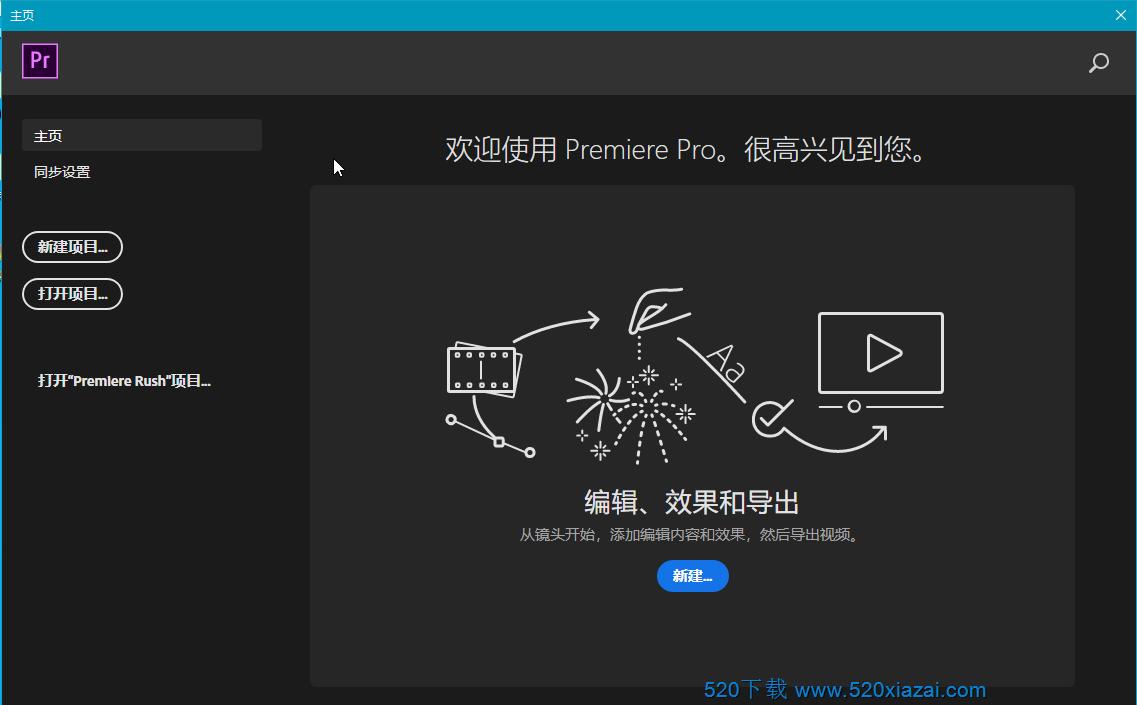 Adobe Premiere PRO 2020 v14.7.0 免注册特别版