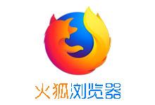 Mozilla Firefox v84.0.1 32位/64位官方中文正式版(含mac版本)