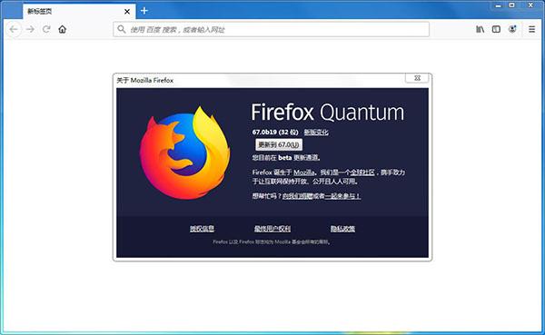 火狐浏览器v84.0.1 火狐浏览器