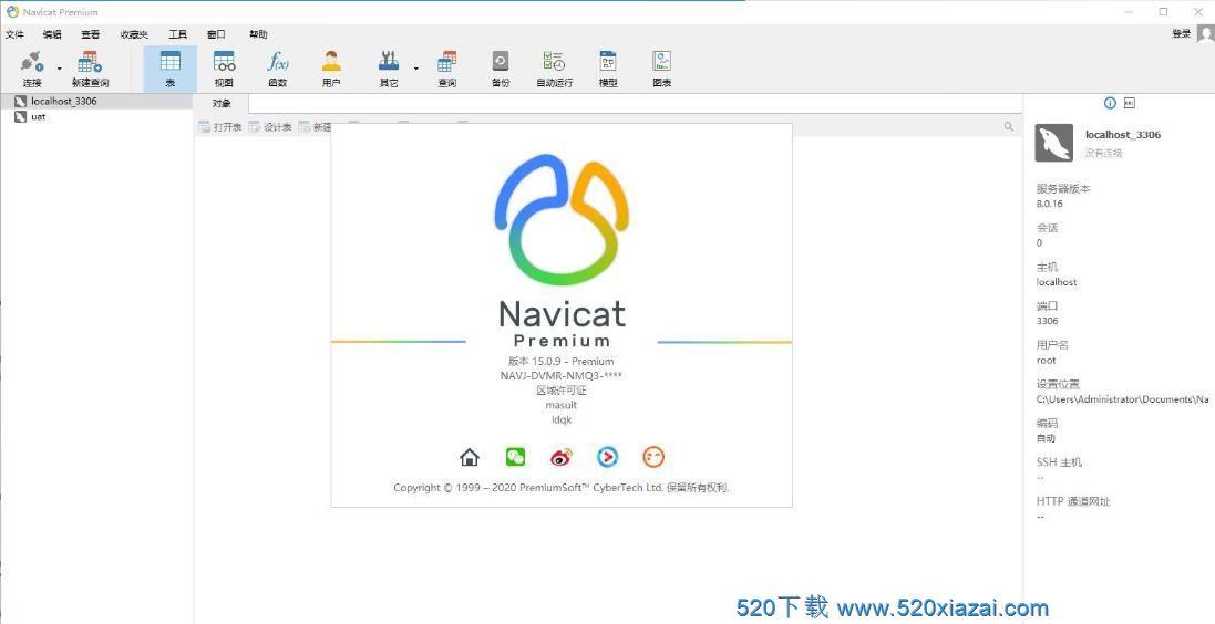 Navicatv15.0.21 navicat15.0.21注册机