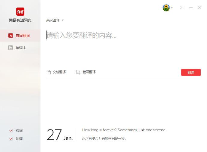 有道词典v8.9.6.0 免费全能翻译软件