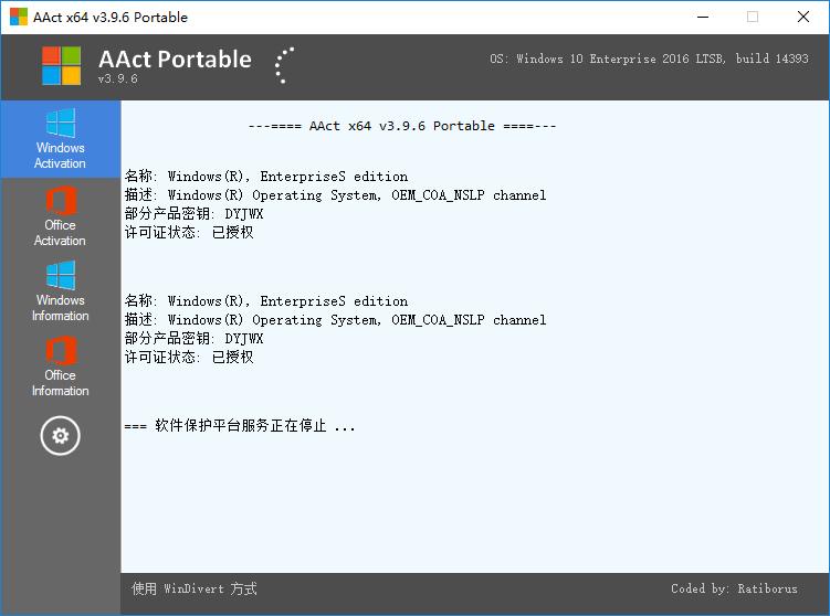 AActv4.2.1 系统激活工具
