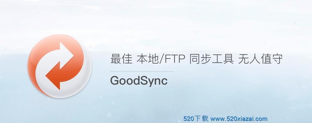 GoodSync11.5.3.3 GoodSync11.5.3.3