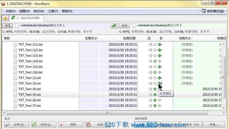 GoodSync11.5.3.3 GoodSync激活补丁