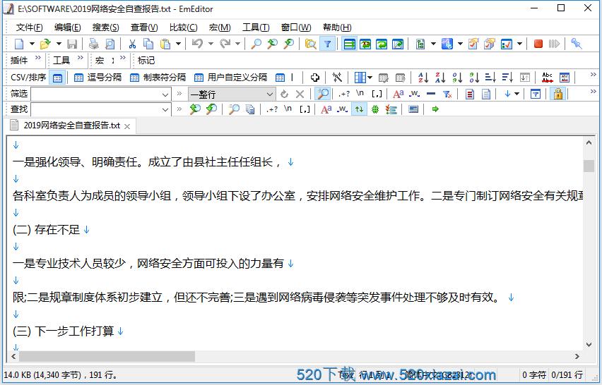 EmEditorv20.4.3 EmEditor20.4.3破解版