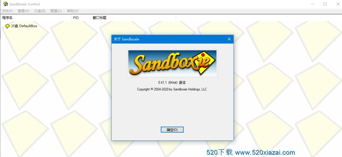 Sandboxiev5.47.1 客户端多开工具