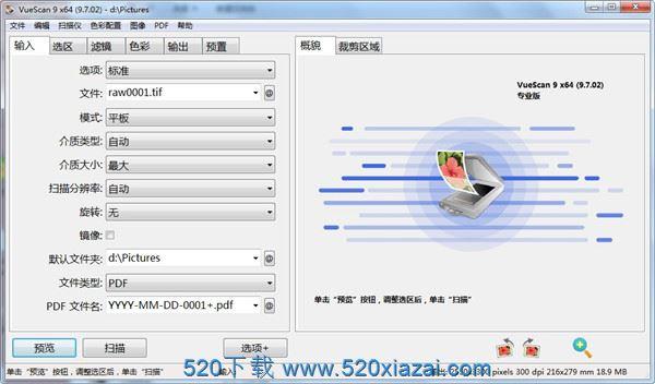 VueScanv9.7.40 VueScan中文破解版