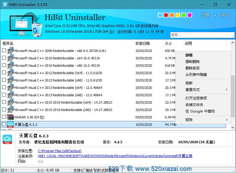 HiBit Uninstallerv2.5.80 软件安装跟踪器
