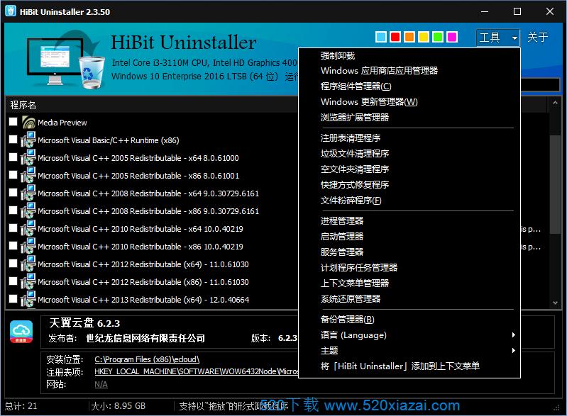 HiBit Uninstallerv2.5.80 Windows自带卸载功能