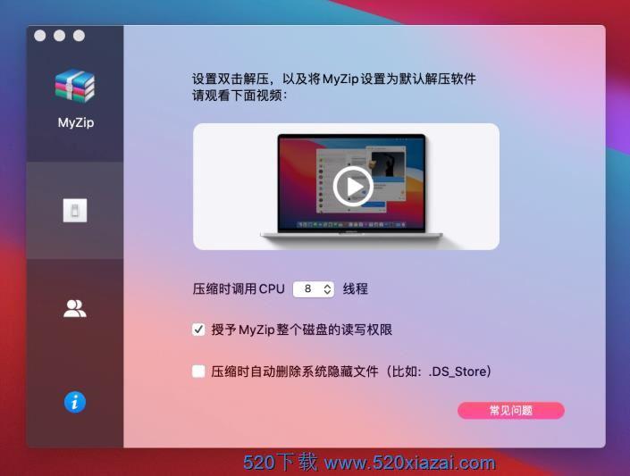 MyZip1.1.2 macOS解压软件
