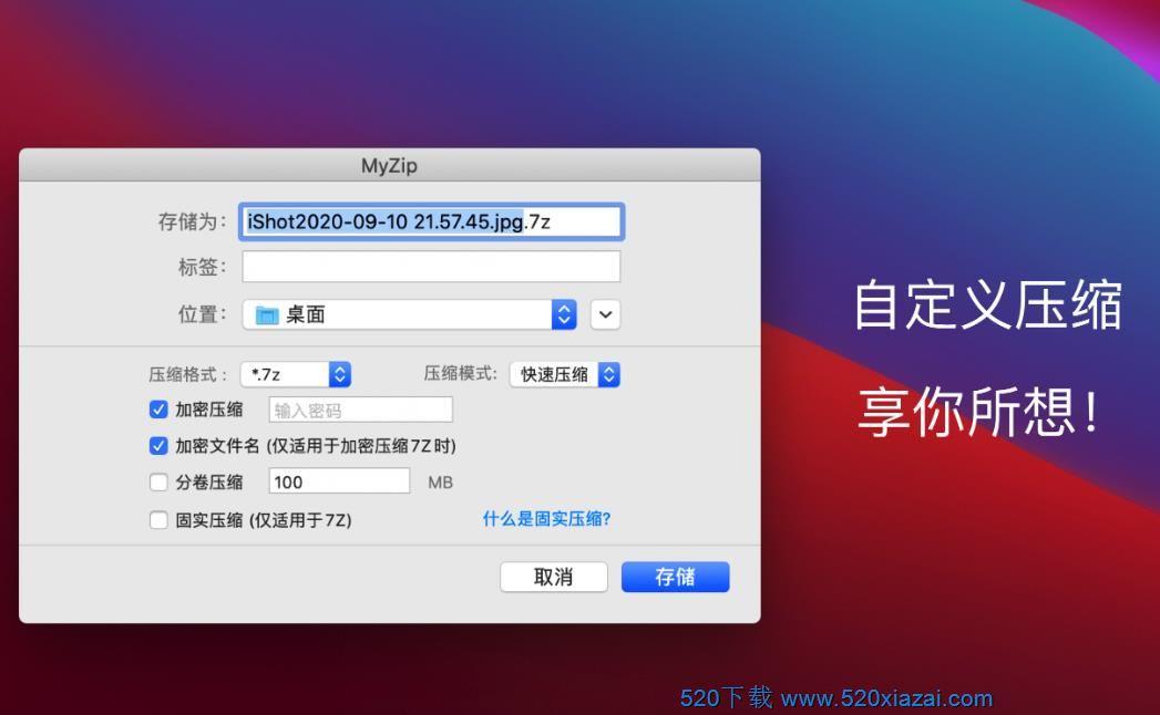 MyZip1.1.2 mac压缩软件