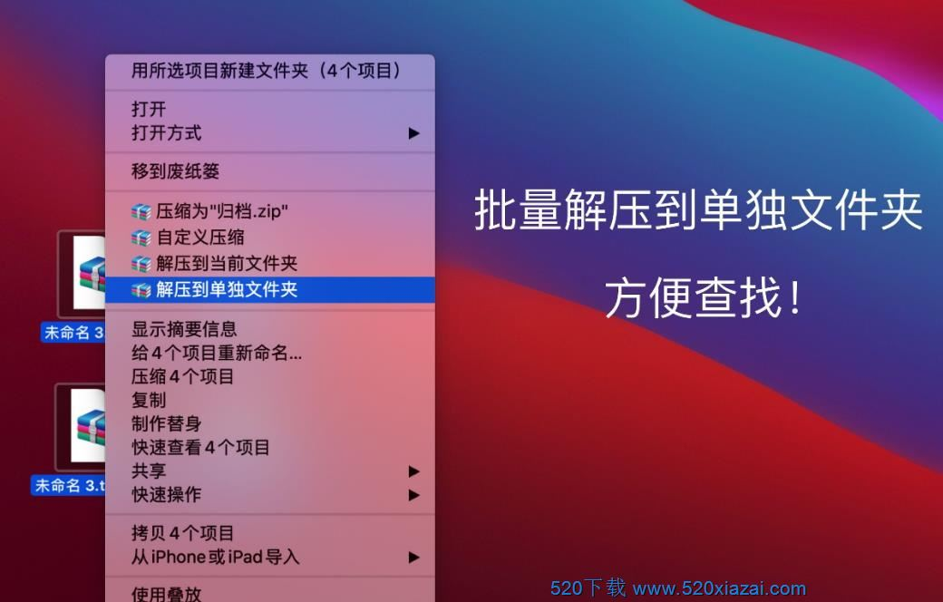 MyZip1.1.2 mac解压软件