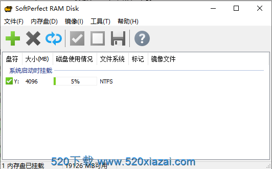 SoftPerfect RAM Disk v4.2 中文注册版