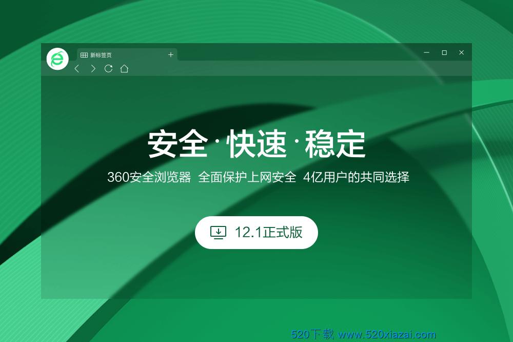 360安全浏览器12.2 360安全浏览器12.2最新版