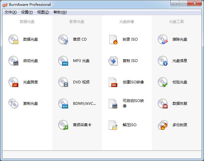 BurnAwarev14.1 BurnAware14.1绿色版