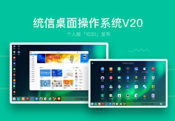 统信UOS V20 桌面个人版(1030) 操作系统
