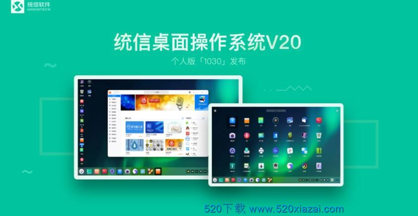 UOSV20个人版1030 UOS1030个人版激活码