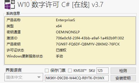 Windows 10 数字许可证激活C#版 v3.7