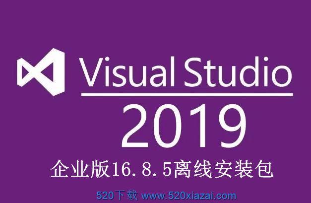 Visual Studio 2019企业16.8.5版2021年离线安装包附激活密钥